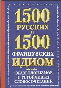 Хазина А.М. - 1500 русских и 1500 французских идиом, фразеологизмов и устойчивых словосочетани обложка книги