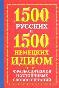 Попов Е.О. - 1500 русских. 1500 немецких идиом, фразеологизмов и устойчивых словосочетаний обложка книги