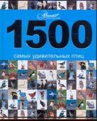 1500 самых удивительных птиц