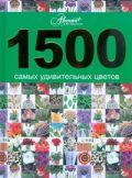 1500 самых удивительных цветов