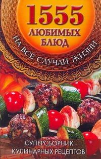 Каторина И.И. - 1555 любимых блюд на все случаи жизни обложка книги
