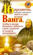 Жмых Галина - 16 предметов, которые советовала иметь в доме великая Ванга, чтобы в жизни больш' обложка книги