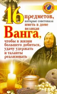 Жмых Галина - 16 предметов, которые советовала иметь в доме великая Ванга, чтобы в жизни больш обложка книги
