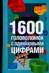 1600 головоломок с одинаковыми цифрами Сухин И.Г.