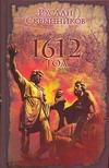 1612 год. [Василий Шуйский; Три Лжедмитрия] обложка книги