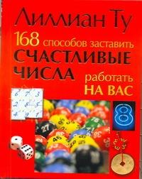 Ту Л. - 168 способов заставить счастливые числа работать на вас обложка книги