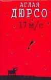 Дюрсо А. - 17 м/с обложка книги