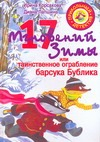 17 мгновений зимы, или Таинственное ограбление барсука Бублика Корсакова И.В.