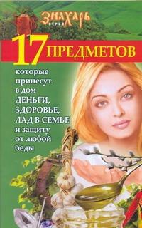 Игнатова Мария - 17 предметов, которые принесут в дом деньги, здоровье, лад в семье и защиту от л обложка книги