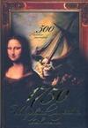 Адамчик М. В. - 1750 шедевров мировой живописи. 500 великих мастеров обложка книги