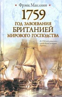 Маклинн Фрэнк - 1759. Год завоевания Британией мирового господства обложка книги