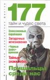 Бернацкий А.С. - 177 тайн и чудес света' обложка книги
