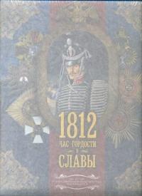 Нечаев Сергей - 1812. Час гордости и славы обложка книги