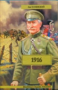 1916 (Перед потопом) обложка книги