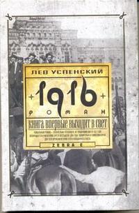 1916 (Перед потопом) Успенский Л.В.