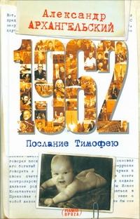 Архангельский А.Н. - 1962. Послание к Тимофею обложка книги