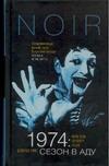 Пис М. - 1974: Сезон в аду обложка книги