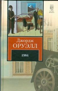 Оруэлл Д. - 1984. Скотный Двор обложка книги