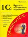 1C: Зарплата и управление персоналом обложка книги