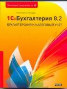 Селищев Н.В. - 1С: Бухгалтерия 8.2.' обложка книги