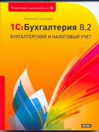 Селищев Н.В. - 1С: Бухгалтерия 8.2. обложка книги