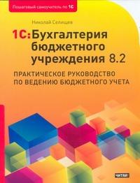 Селищев Н.В. - 1С: Бухгалтерия бюджетного учреждения 8.2. обложка книги