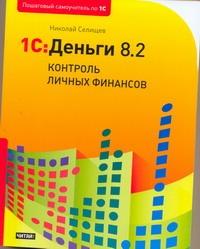 Селищев Н.В. - 1С: Деньги 8.2. Контроль личных финансов обложка книги