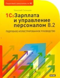 Селищев Н.В. - 1С: Зарплата и управление персоналом 8.2 обложка книги