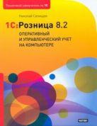 Селищев Н.В. - 1С: Розница 8.2. Оперативный и управленческий учет на компьютере' обложка книги