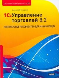 1С: Управление торговлей 8.2. Комплексное руководство для начинающих
