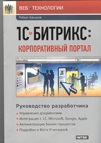 Басыров Роберт - 1С-Битрикс. Корпоративный портал обложка книги