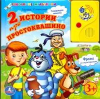 - 2 истории про Простоквашино обложка книги