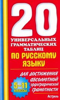 20 универсальных грамматических таблиц по русскому языку. 5-11 классы Макарова Б.А.