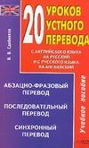 Сдобников В.В. - 20 уроков устного перевода обложка книги