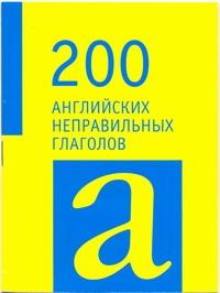- 200 английских неправильных глаголов обложка книги
