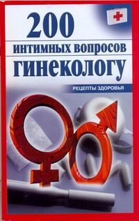 Почепецкая О.Ю. - 200 интимных вопросов гинекологу обложка книги