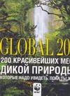 Андронова И.Е. - 200 красивейших мест дикой природы, которые надо увидеть, пока ты жив обложка книги
