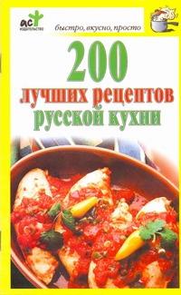 Костина Д. - 200 лучших рецептов русской кухни обложка книги