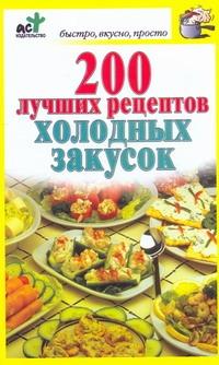 200 лучших рецептов холодных закусок обложка книги