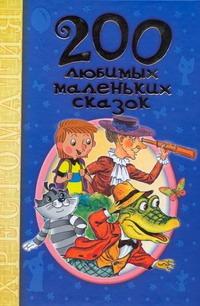 Ушинский К.Д., Маршак С.Я., Аникин Владимир Прокопьевич - 200 любимых маленьких сказок обложка книги
