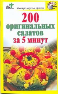 200 оригинальных салатов за 5 минут обложка книги