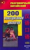 Лю Тун - 200 повседневных диалогов обложка книги