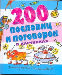 200 пословиц и поговорок в картинках обложка книги