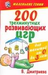 Дмитриева В.Г. - 200 трехминутных развивающих игр для малышей от 0 до 3 лет обложка книги