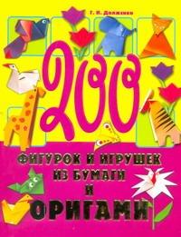 Долженко Г.И. - 200 фигурок и игрушек из бумаги и оригами обложка книги