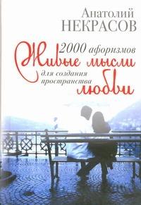Некрасов А.А. - 2000 афоризмов. Живые мысли для создания пространства любви обложка книги