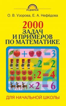 Узорова О.В. - 2000 задач и примеров по математике. 1-4 классы обложка книги
