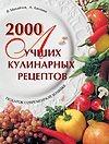 Михайлов В.С. - 2000 лучших кулинарных рецептов обложка книги