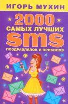 Мухин И. - 2000 самых лучших SMS-поздравлялок и приколов' обложка книги