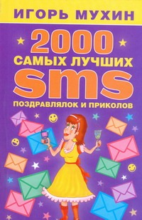 2000 самых лучших SMS-поздравлялок и приколов обложка книги